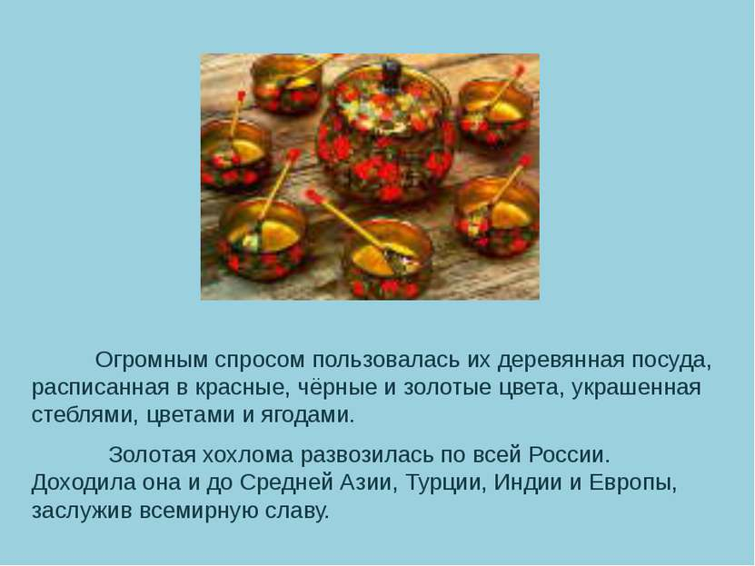 Огромным спросом пользовалась их деревянная посуда, расписанная в красные, чё...