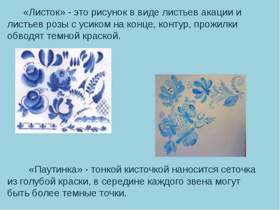 «Листок» - это рисунок в виде листьев акации и листьев розы с усиком на конце...