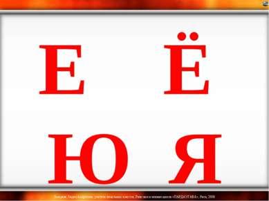 Е Ё Ю Я Лазарева Лидия Андреевна, учитель начальных классов, Рижская основная...