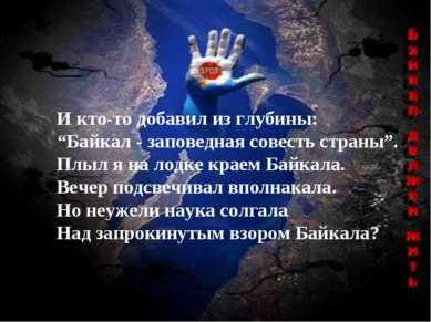 """И кто-то добавил из глубины: """"Байкал - заповедная совесть страны"""". Плыл я на ..."""