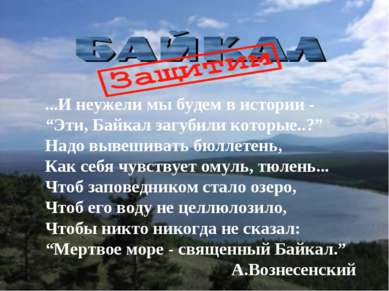 """...И неужели мы будем в истории - """"Эти, Байкал загубили которые..?"""" Надо выв..."""