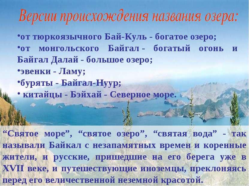 от тюркоязычного Бай-Куль- богатое озеро; от монгольского Байгал- богатый о...