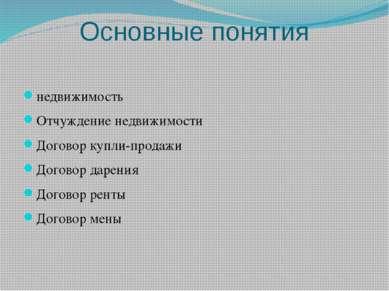 Основные понятия недвижимость Отчуждение недвижимости Договор купли-продажи Д...