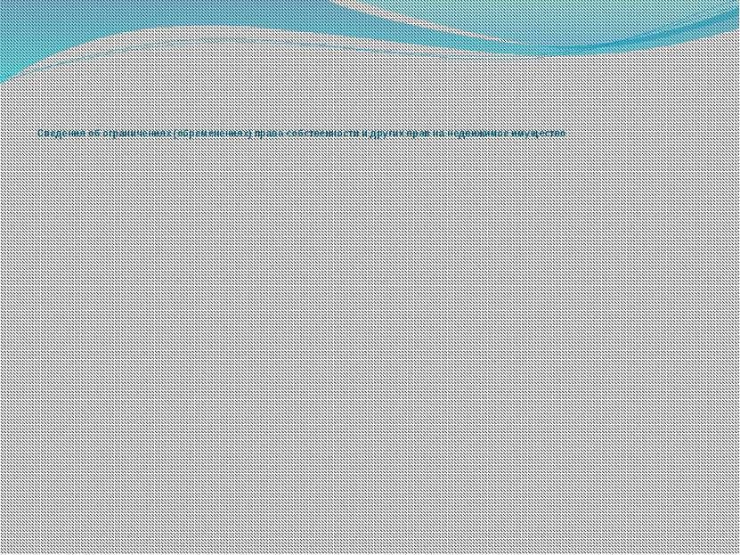 Сведения об ограничениях (обременениях) права собственности и других прав на ...