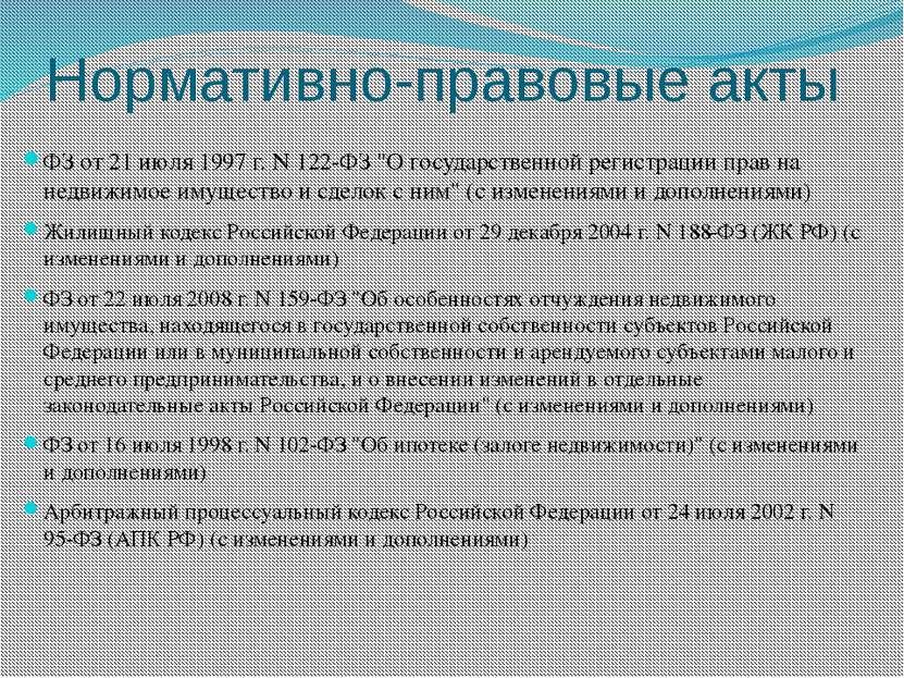 """Нормативно-правовые акты ФЗ от 21 июля 1997 г. N 122-ФЗ """"О государственной ре..."""