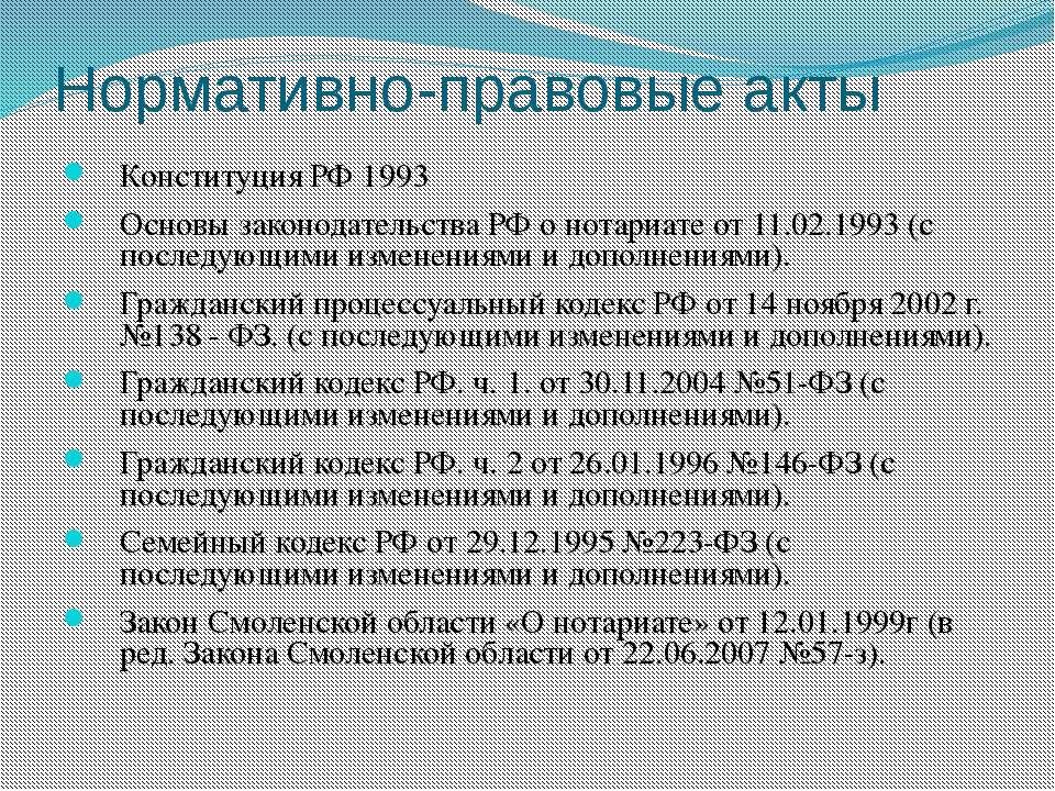 Нормативно-правовые акты Конституция РФ 1993 Основы законодательства РФ о нот...