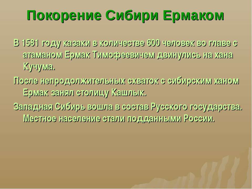 Покорение Сибири Ермаком В 1581 году казаки в количестве 600 человек во главе...