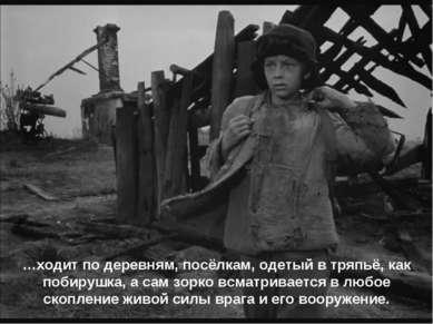 …ходит по деревням, посёлкам, одетый в тряпьё, как побирушка, а сам зорко всм...