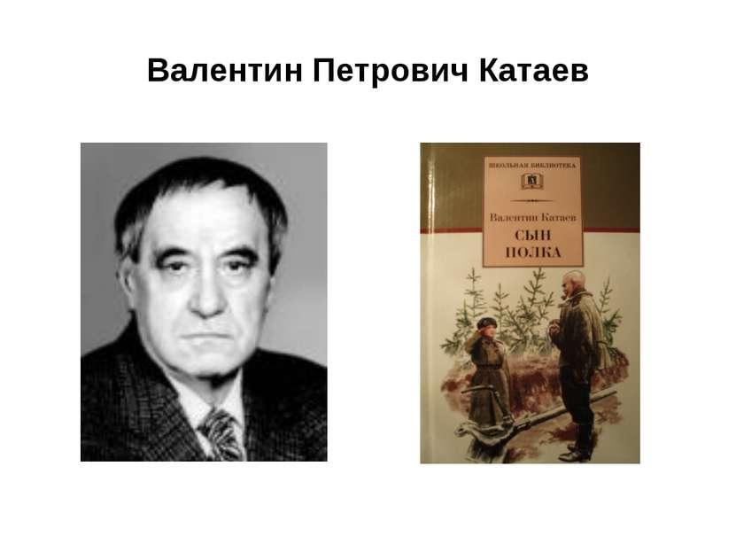 Валентин Петрович Катаев