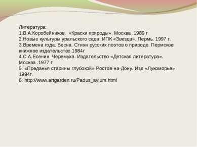Литература: 1.В.А.Коробейников. «Краски природы». Москва .1989 г 2.Новые куль...