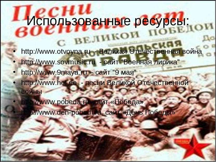Использованные ресурсы: http://www.otvoyna.ru - Великая Отечественная война h...