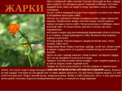 ЖАРКИ Жил в сибирской тайге охотник Улугхем. Молодой он был, сердце имел добр...