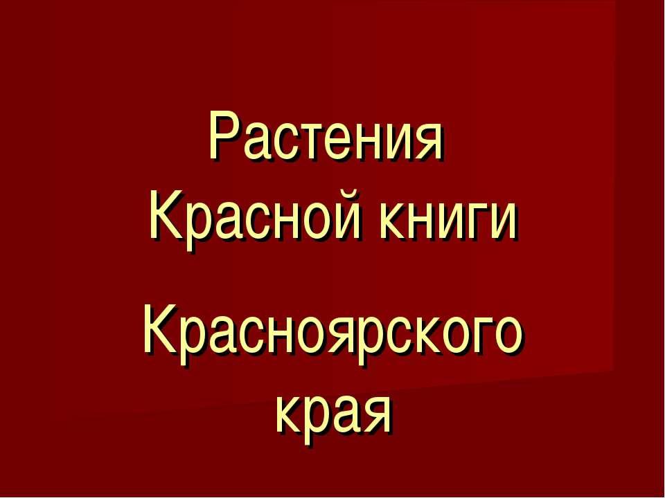 Растения Красной книги Красноярского края
