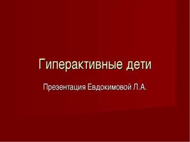 Гиперактивные дети Презентация Евдокимовой Л.А.