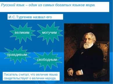 И.С.Тургенев назвал его великим могучим правдивым свободным Русский язык – од...