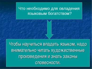 Чтобы научиться владеть языком, надо внимательно читать художественные произв...