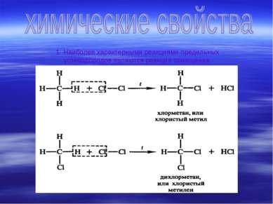 1. Наиболее характерными реакциями предельных углеводородов являются реакции ...