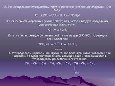 2. Все предельные углеводороды горят с образованием оксида углерода (IV) и во...