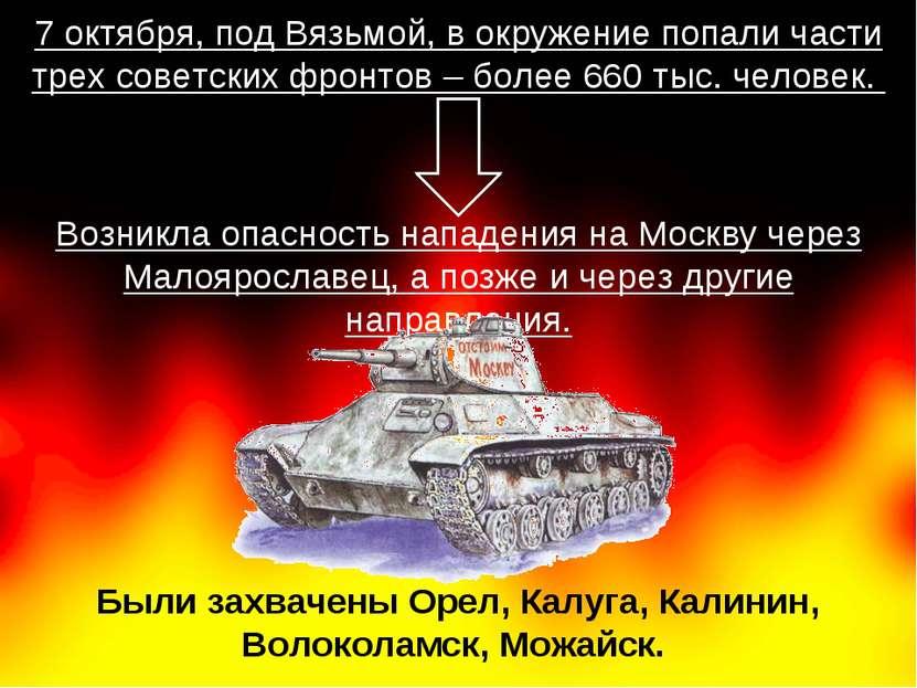 Были захвачены Орел, Калуга, Калинин, Волоколамск, Можайск. 7 октября, под Вя...