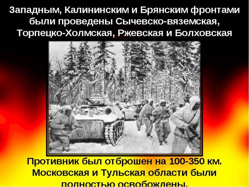Противник был отброшен на 100-350 км. Московская и Тульская области были полн...