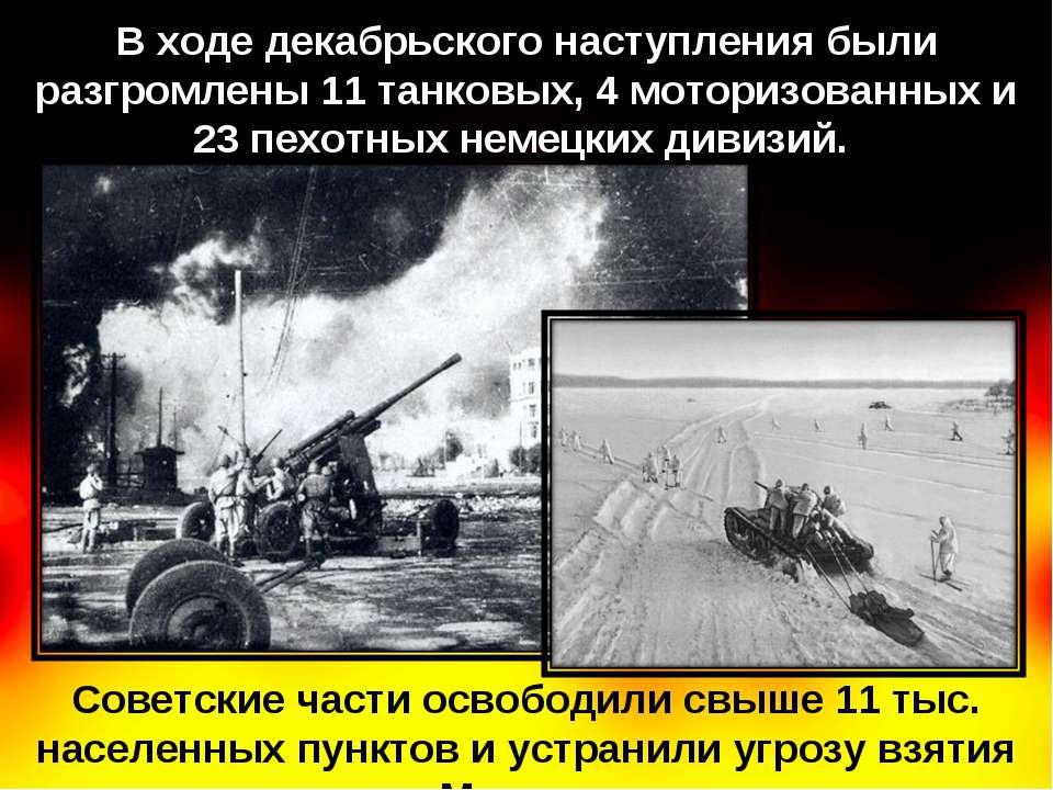 Советские части освободили свыше 11 тыс. населенных пунктов и устранили угроз...