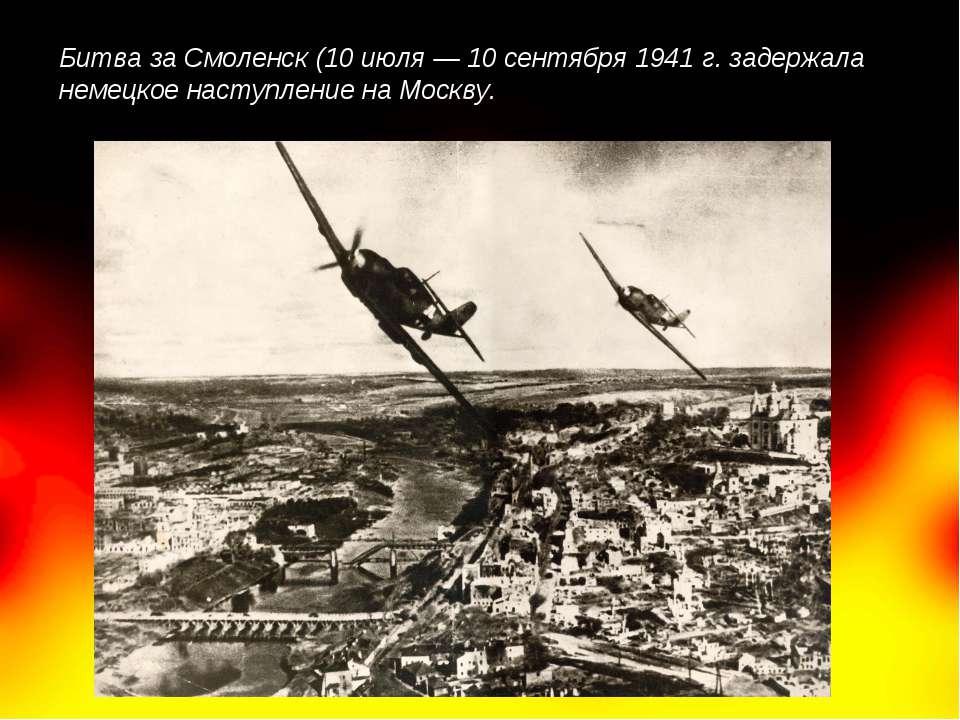 Битва за Смоленск (10 июля— 10 сентября 1941 г. задержала немецкое наступлен...