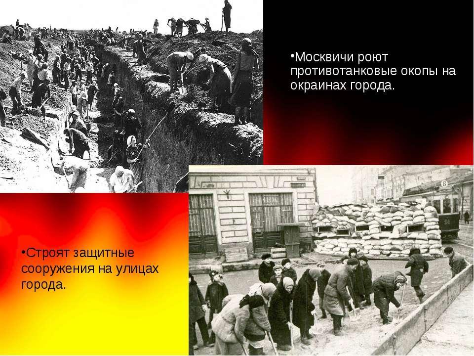 Москвичи роют противотанковые окопы на окраинах города. Строят защитные соору...