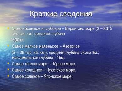 Краткие сведения Самое большое и глубокое – Берингово море (S – 2315 тыс. кв....