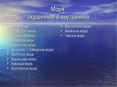 Моря окраинные и внутренние Белое море; Море Лаптевых; Чукотское море; Японск...