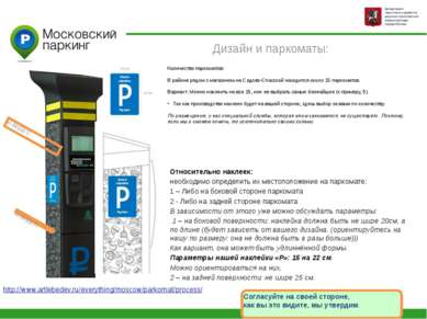 Дизайн и паркоматы: Количество паркоматов: В районе рядом с магазином на Садо...