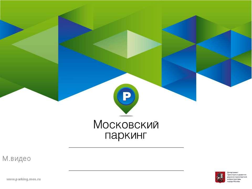 М.видео www.parking.mos.ru