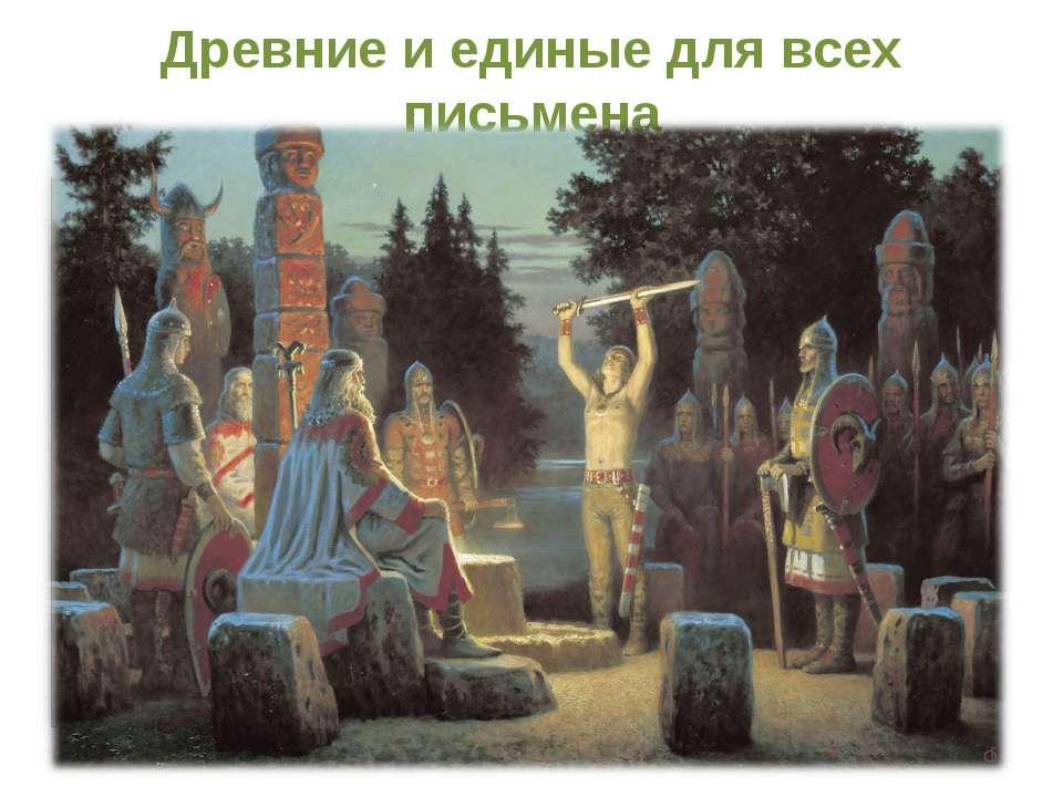Древние и единые для всех письмена