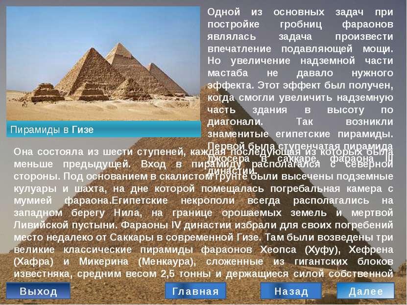 Архитектура Среднего Царства В 2050 году до н.э. Ментухотеп I вновь объедини...
