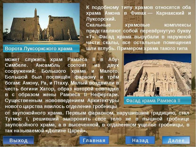 Дополнительная литература Строительство храмов // Крушкол Ю.С., Мурыгина Н.Ф....