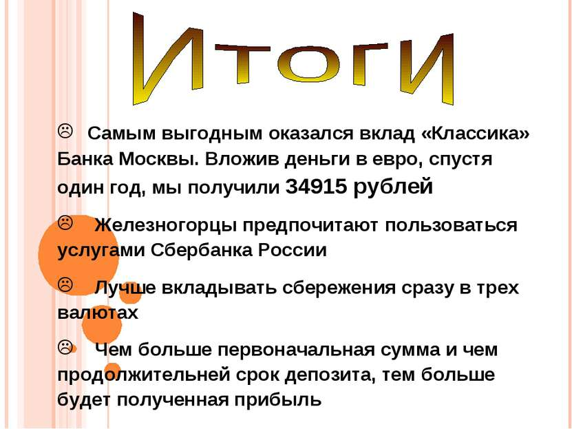 Самым выгодным оказался вклад «Классика» Банка Москвы. Вложив деньги в евро, ...