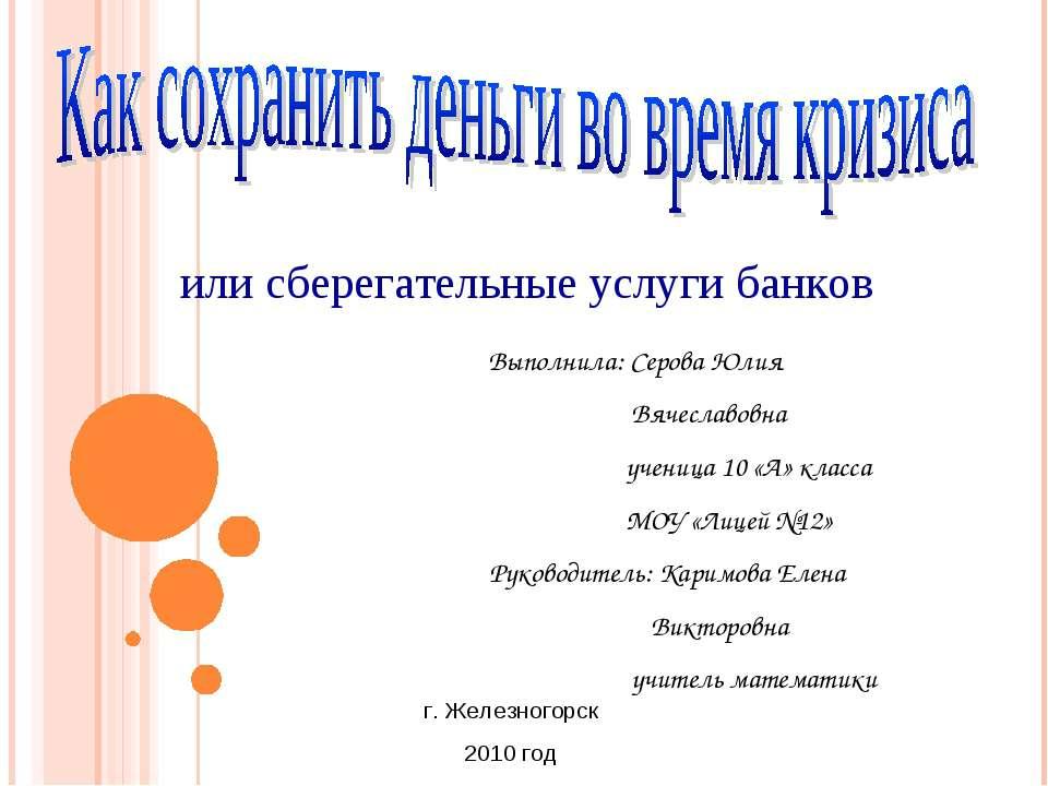 или сберегательные услуги банков Выполнила: Серова Юлия Вячеславовна ученица ...