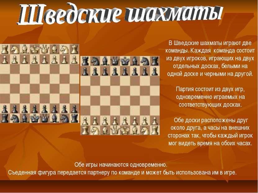 В Шведские шахматы играют две команды. Каждая команда состоит из дв...