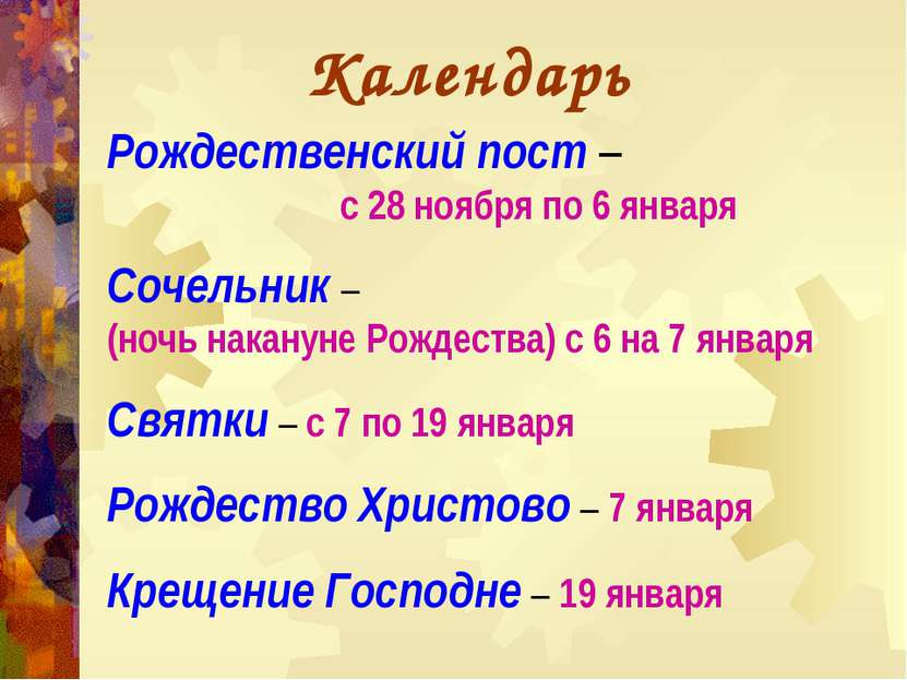 Рождественский пост – с 28 ноября по 6 января Сочельник – (ночь накануне Рожд...