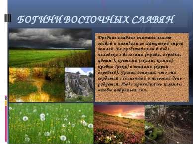 Древние славяне считали землю живой и называли ее матушкой сырой землей. Ее п...