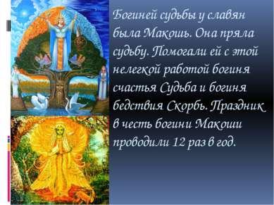 Богиней судьбы у славян была Макошь. Она пряла судьбу. Помогали ей с этой нел...