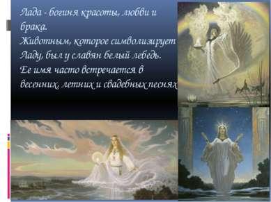 Лада - богиня красоты, любви и брака. Животным, которое символизирует Ладу, б...
