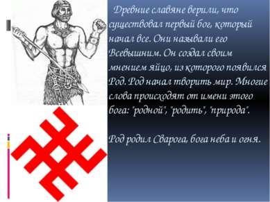 Древние славяне верили, что существовал первый бог, который начал все. Они на...