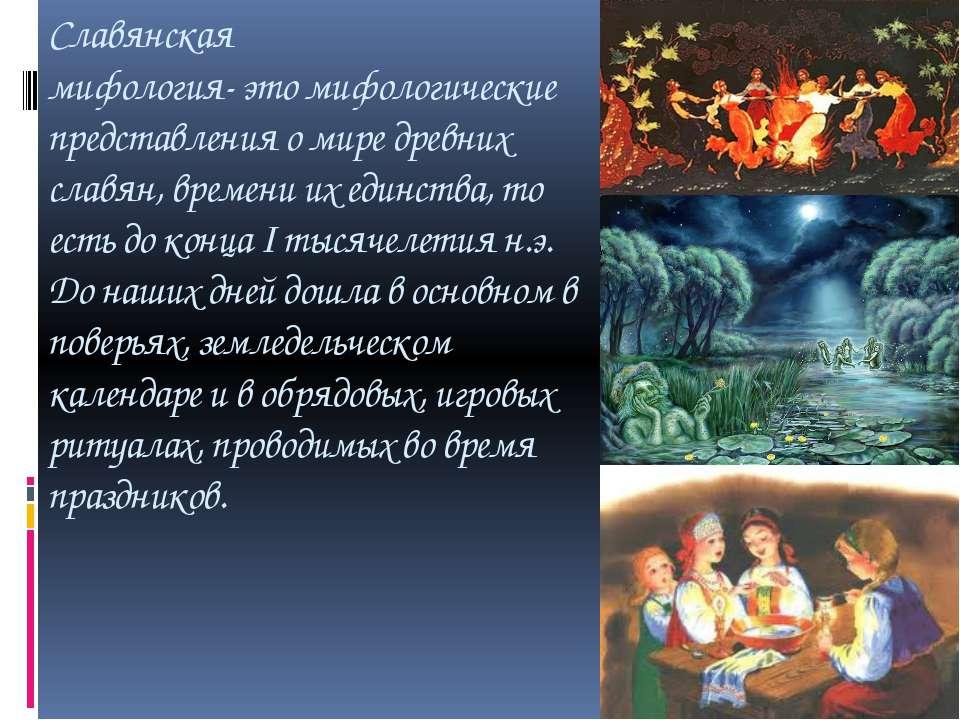 Славянская мифология- это мифологические представления о мире древних славян,...
