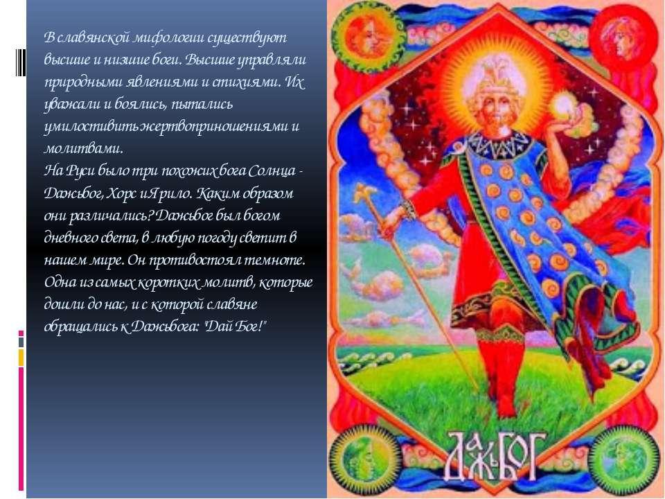 В славянской мифологии существуют высшие и низшие боги. Высшие управляли прир...