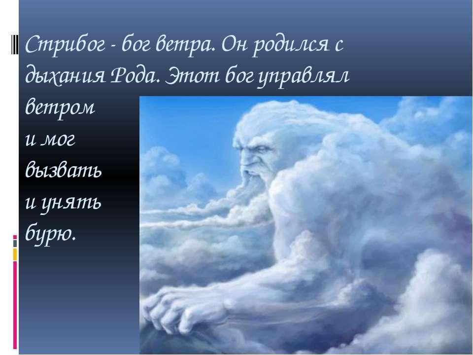 Стрибог - бог ветра. Он родился с дыхания Рода. Этот бог управлял ветром и мо...