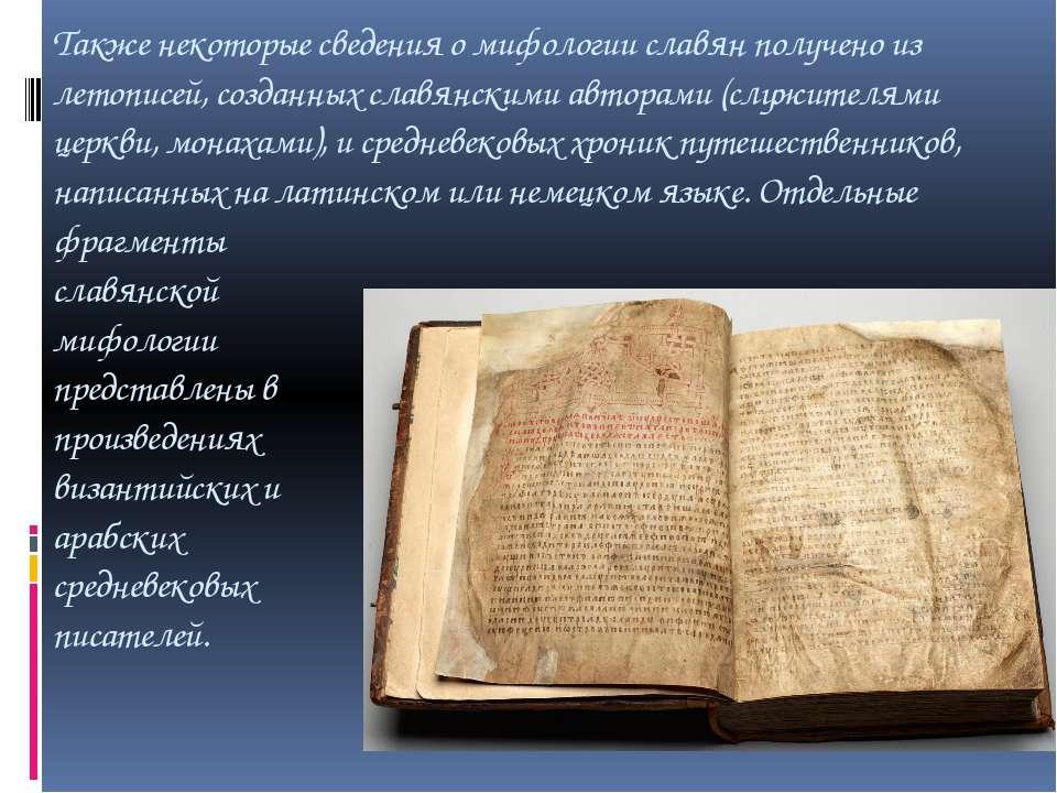 Также некоторые сведения о мифологии славян получено из летописей, созданных ...