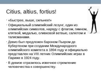 Citius, altius, fortius! «Быстрее, выше, сильнее!» Официальный олимпийский ло...