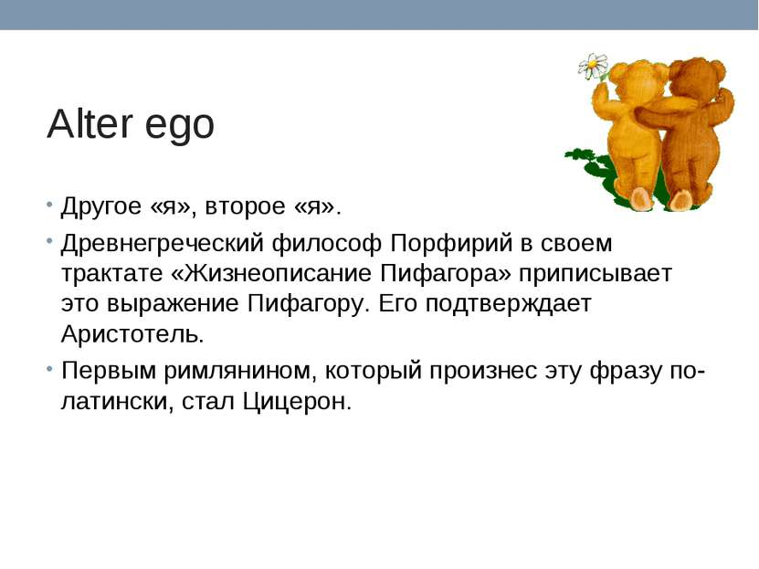 Alter ego Другое «я», второе «я». Древнегреческий философ Порфирий в своем тр...