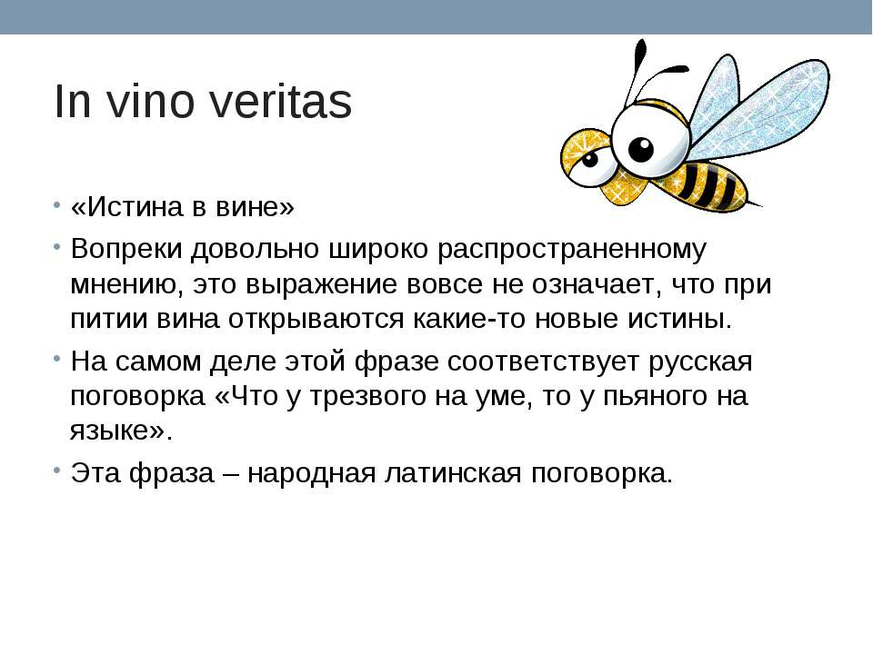 In vino veritas «Истина в вине» Вопреки довольно широко распространенному мне...