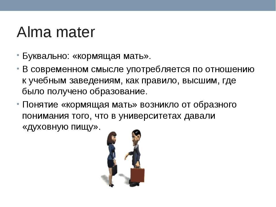 Alma mater Буквально: «кормящая мать». В современном смысле употребляется по ...